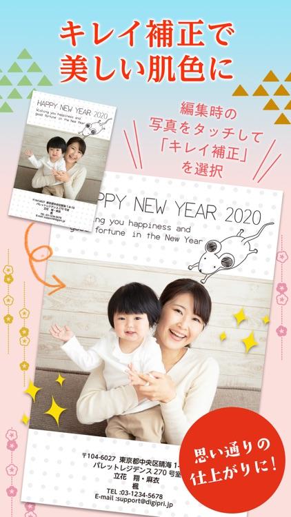 Digipri New Year's Card 2020 screenshot-4