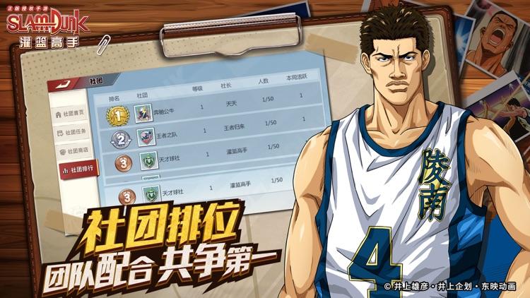 灌篮高手 正版授权手游 screenshot-7