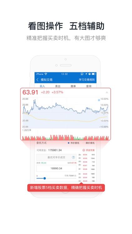 优顾炒股——股票模拟炒股 screenshot-3