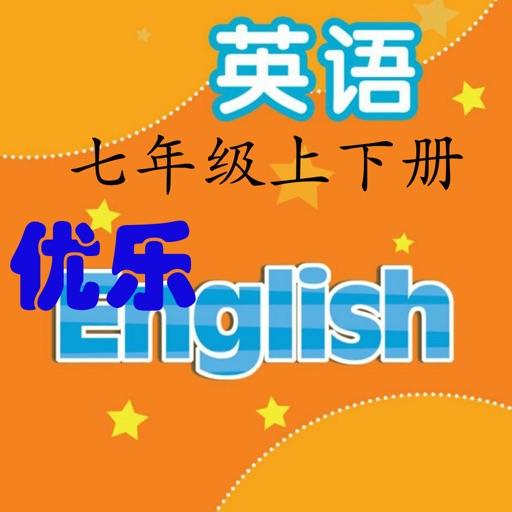 译林英语七年级-优乐点读机