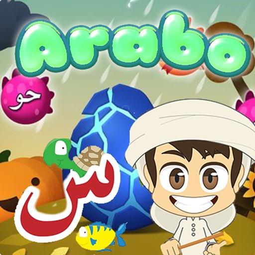Alfabeto Arabo per Bambini