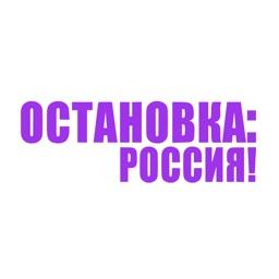 Ostanowka: Rossija!