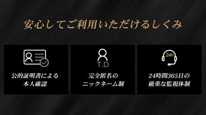 東カレデート ScreenShot4