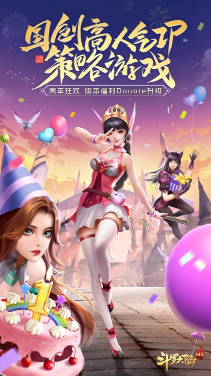 斗罗大陆:官方正版-福利爆仓 screenshot-0
