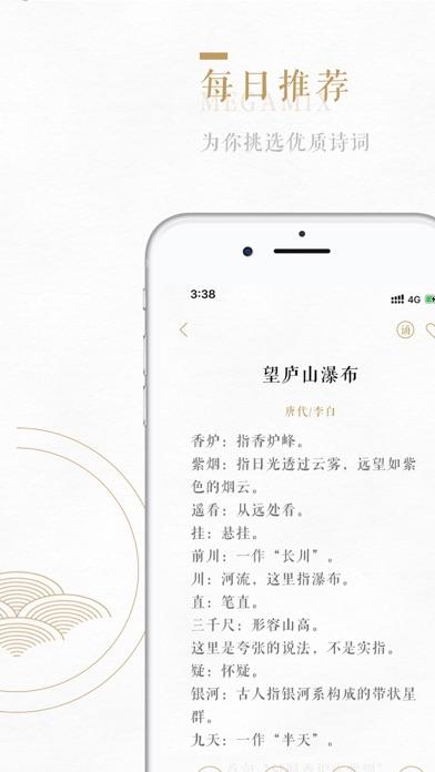 古诗词大全 - 经典唐诗宋词赏析のおすすめ画像6