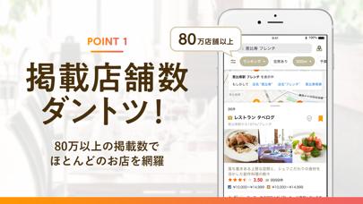 食べログ ScreenShot1