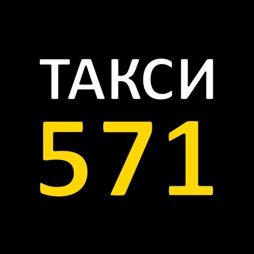 571 ваше мобильное такси