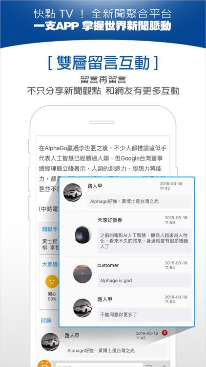 中天快點TV screenshot-3