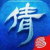 倩女幽魂 - iPhoneアプリ