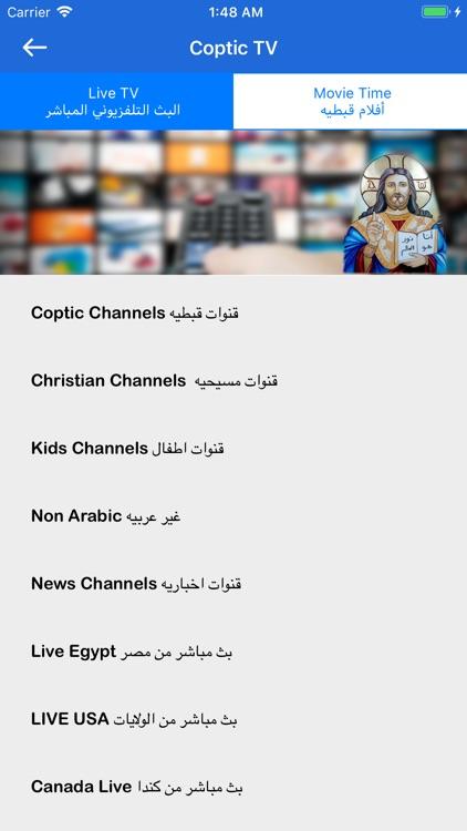 Coptic Copt4g screenshot-5