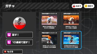 大盛チャリ走DX - 地球・宇宙・時代をかけめぐる ScreenShot8
