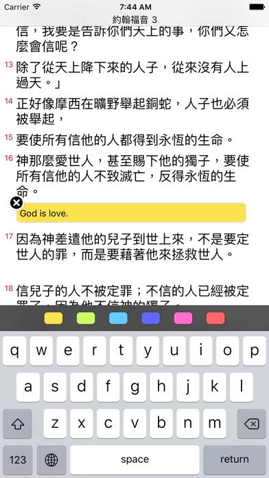聖經工具(現代中文譯本)のおすすめ画像5