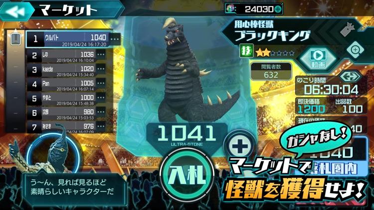 ウルトラ怪獣バトルブリーダーズ screenshot-3