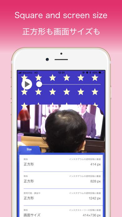 ShapingMovie - いろんな形に動画を切り抜く -のおすすめ画像3