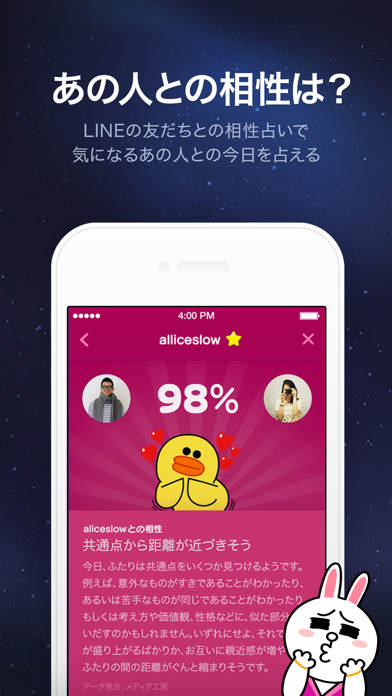 LINE占い ScreenShot3