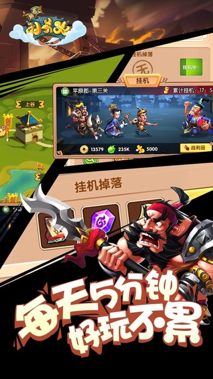 别惹刘关张-三国卡牌放置挂机游戏