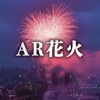AR花火! - iPhoneアプリ