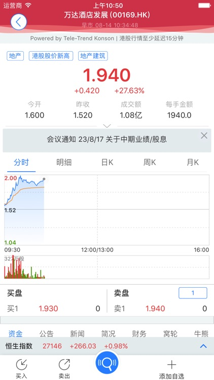 安信國際交易寶 screenshot-3