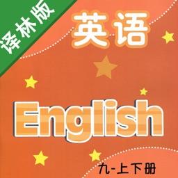 初中英语九年级上下册译林版