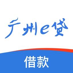 广州e贷借款端
