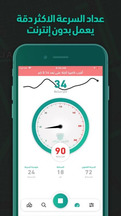كاشف ساهر screenshot-4