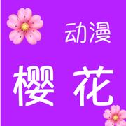 樱花动漫 - 番剧动漫视频大全