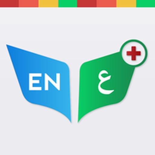 قاموس طبي | Medical Dictionary