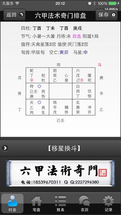 六甲奇门排盘 screenshot-3
