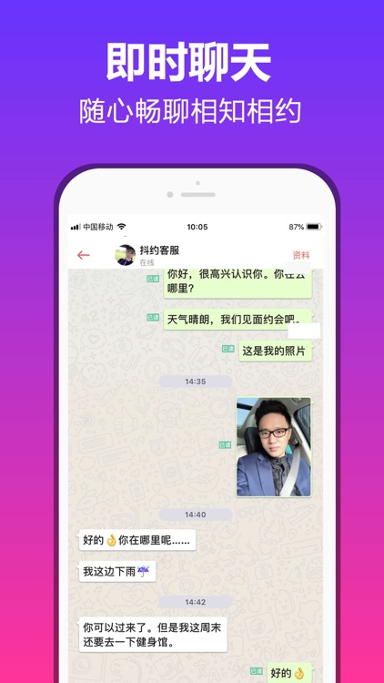 美约-超火爆交友约会App