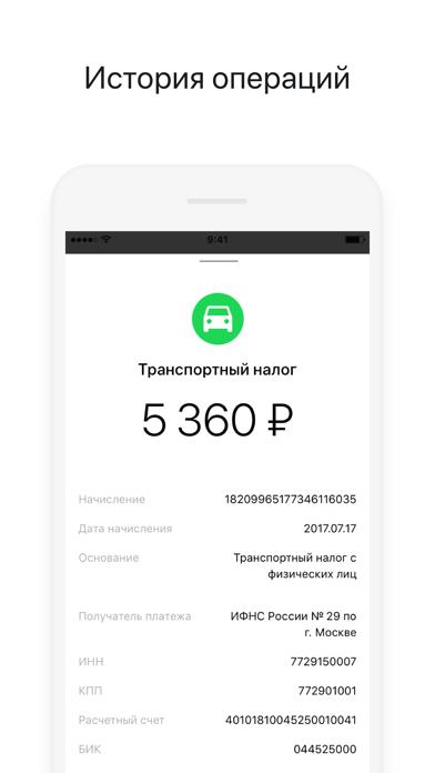 Налоги.Онлайн — госуслуги РФСкриншоты 5
