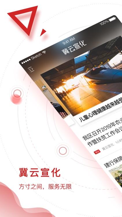 冀云宣化 screenshot-0