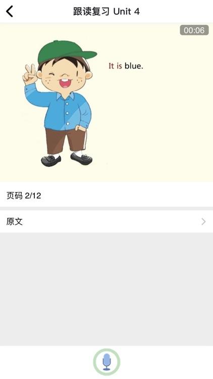 小爱英语 screenshot-4