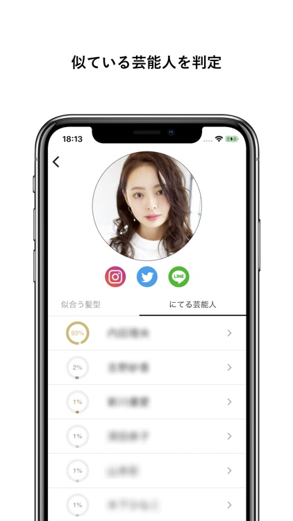 芸能人 に 似 てる ai アプリ