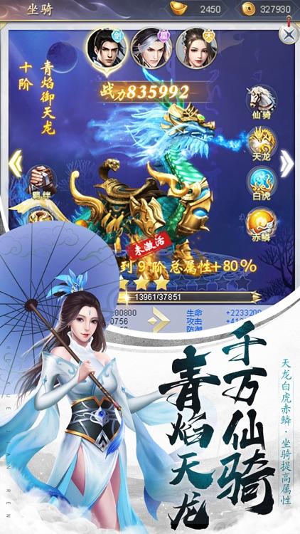热血剑刃:热血修仙动作手游 screenshot-3
