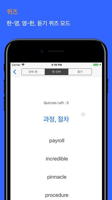 FLADiC - 영단어 Lite screenshot 7
