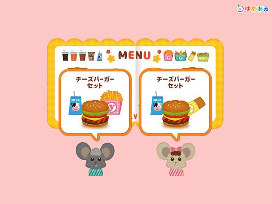ハンバーガー屋さんごっご遊びのおすすめ画像3