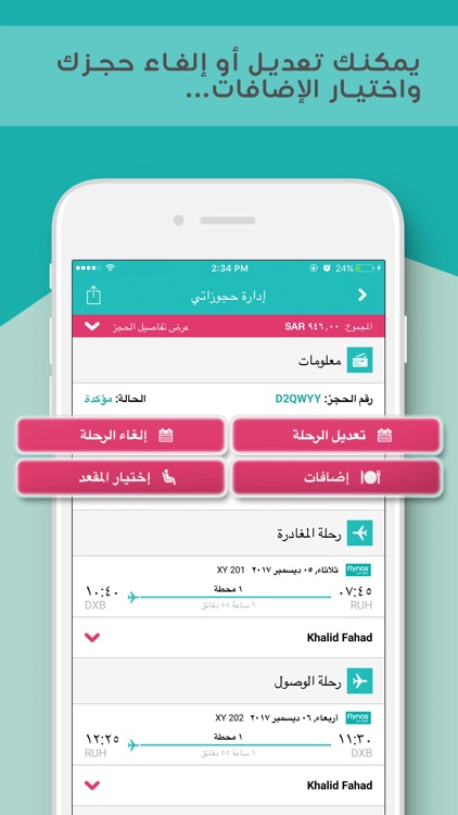 flynas طيران ناس screenshot-3