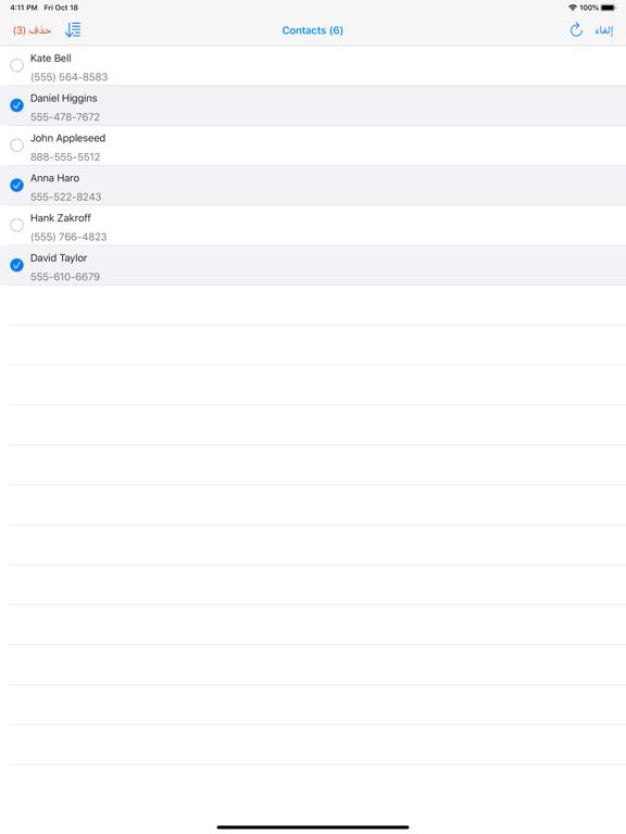 برنامج حذف جهات الاتصال المكرر screenshot 8