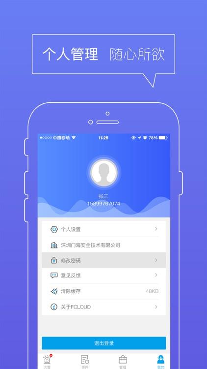 FCloud消防云 screenshot-3