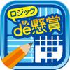 ロジックde懸賞 - お絵かきパズル300...