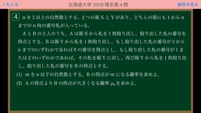 Screenshot of 福田の大学別シリーズ北海道大学入試問題解説 App