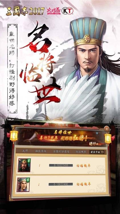 三国志2017 screenshot-4