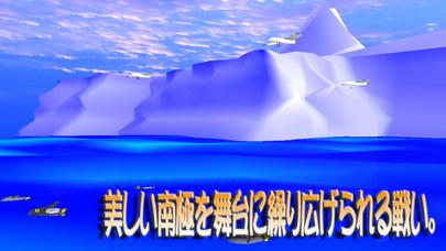 ふてペンの南極防衛戦のおすすめ画像1