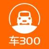 车300 二手车估价–专业二手车评估平台