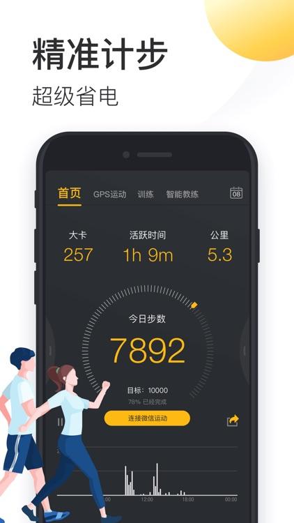 动动-运动计步器和跑步健身减肥教练 screenshot-0