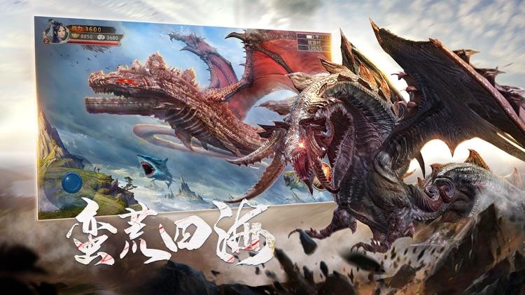 山海经之异兽崛起-上古神兽 screenshot-4