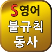 Codes for S영어불규칙동사 Hack