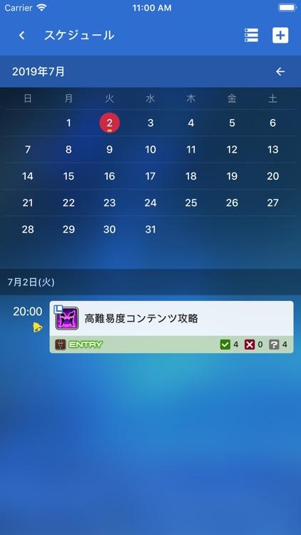 ファイナルファンタジーXIV コンパニオン screenshot-3
