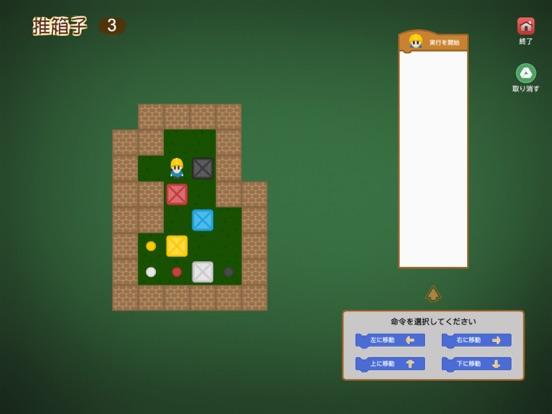 Scratch小児プログラミングの啓蒙教育のおすすめ画像6