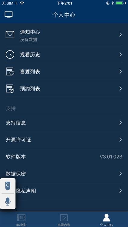 RemoteNOW screenshot-3